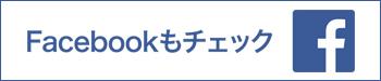 Switch異業種交流会 facebookページ