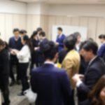 【東京の異業種交流会】第47回目JR新宿駅ビジネス異業種交流会